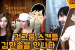 말방구쇼 9화  걸그룹 스캔들 김한솔님과 함께한 걸그룹 특집편