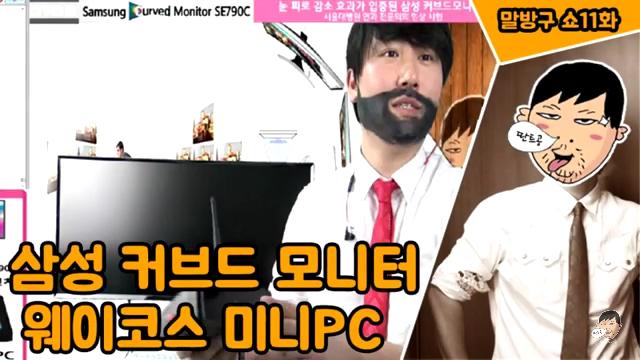 딴트공 말방구쇼 11화 삼성커브드모니터 웨이코스 미니pc를 알아보다