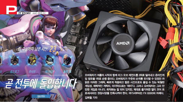 원앤원쇼핑몰, AMD FX8300과 함께 하는 오버워치 추천 PC - PC사랑
