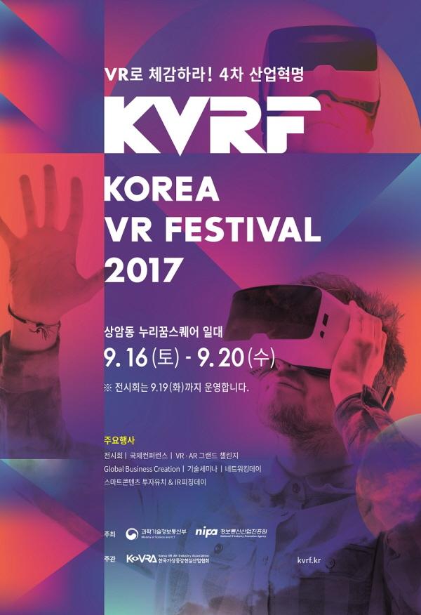 VR로 체감하라! 4차산업혁명, '코리아 VR 페스티벌 2017' 개막
