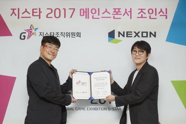 넥슨, 국제게임전시회 '지스타 2017' 메인 스폰서로 참가