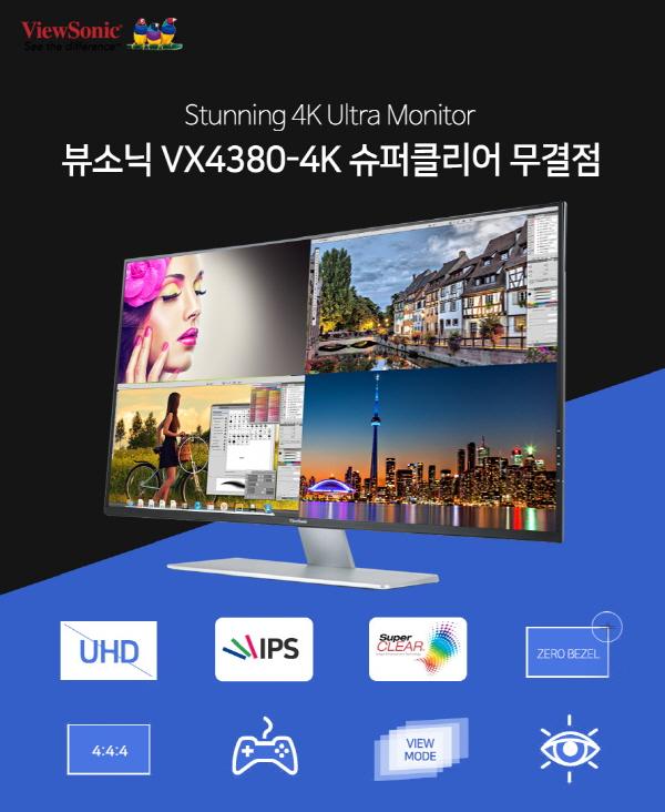 뷰소닉, 43형 UHD 모니터 VX4380-4K 슈퍼클리어 출시
