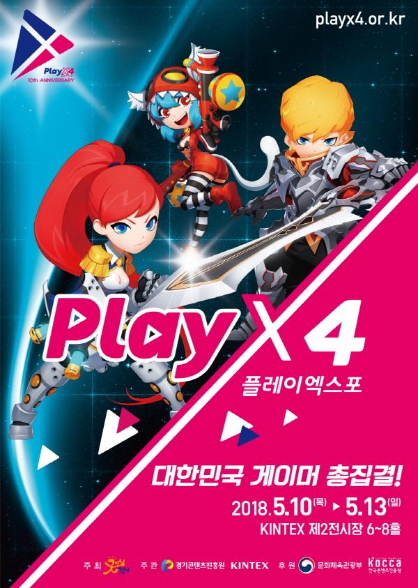 2018 플레이엑스포 5월 10일 개막, 사전등록하면 무료 관람!