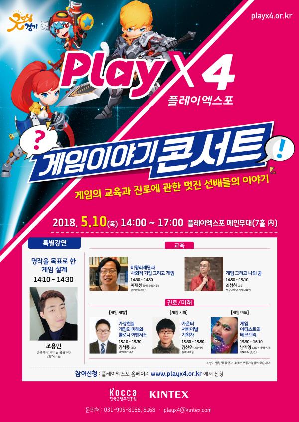 2018 플레이엑스포, 게임 개발자 워너비 위한 '게임이야기 콘서트' 개최