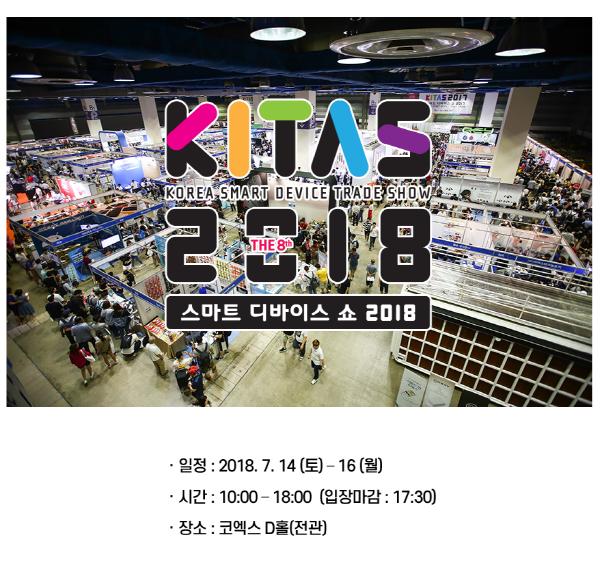 스마트 디바이스 쇼 2018, 7월 13일 개막… 스마트 기기의 미래 만난다