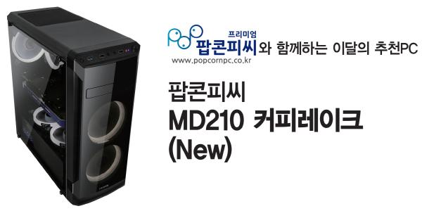 이달의 추천PC, 팝콘피씨 MD210 커피레이크 (New)