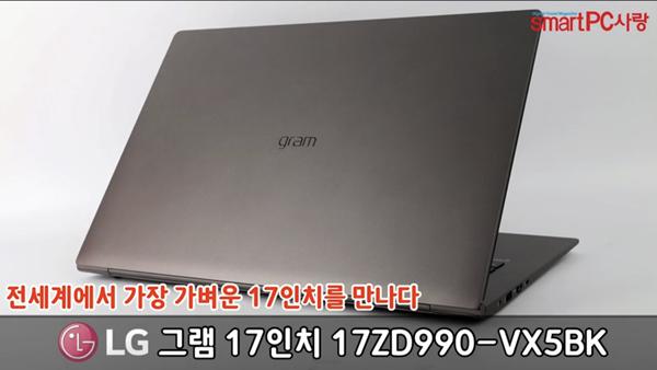 [동영상 리뷰] 전세계에서 가장 가벼운 17인치! LG 그램 17ZD990-VX5BK