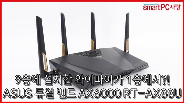 [동영상 리뷰] 9층에 설치한 와이파이가 1층에서?! ASUS AX6000 RT-AX88U