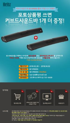 브리츠, 커브드 모니터 최적화 게이밍 사운드바 'BZ-SP600X Curved Soundbar' 출시