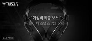 터틀 비치, 경제적 인 2 세대 게이밍 무선 헤드셋 'Stealth 700'국내 출시
