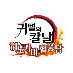 혈귀를 멸하는 칼이 되어라! '귀멸의 칼날 히노카미 혈풍담' 10월 14일 발매
